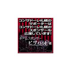 コンサドーレ札幌スポンサー様告知ブログパーツイメージ