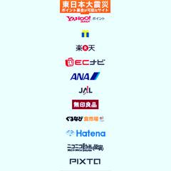 ポイント募金で東日本大震災復興支援! ブログパーツイメージ