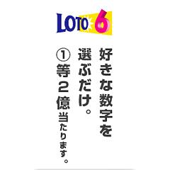 ロト6のブログパーツイメージ
