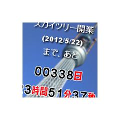 東京スカイツリーカウントダウンタイマー ブログパーツイメージ