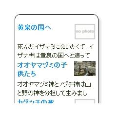 古事記・日本書記のブログパーツイメージ