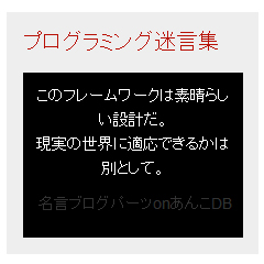 名言ブログパーツONあんこDBイメージ