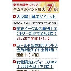 アフィリ対応!楽天ポイントキャンペーンブログパーツイメージ