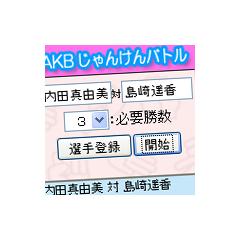 AKBじゃんけんバトルブログパーツイメージ