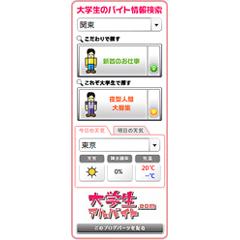 大学生のバイト情報検索  ブログパーツイメージ