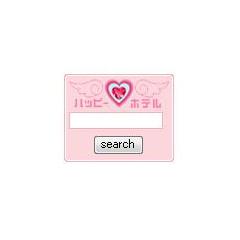 ラブホ検索 ブログパーツイメージ