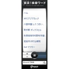 実況!検索ワード ブログパーツイメージ