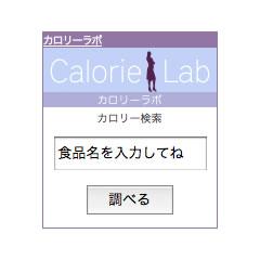 カロリーラボ ブログパーツイメージ
