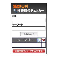SEOチェキ! 検索順位チェッカー ブログパーツイメージ