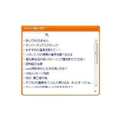 OKWave Vista ガジェット ブログパーツイメージ