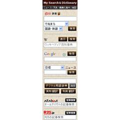 出来る男のための日常検索 便利ツール ブログパーツイメージ