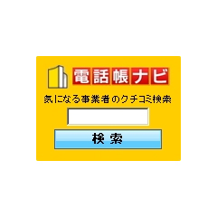 電話帳ナビ公式ブログパーツイメージ
