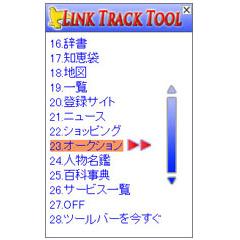 リンクトラックツール ブログパーツイメージ