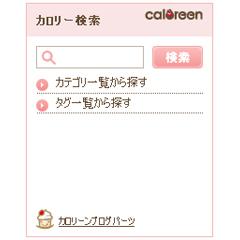 カロリー検索ブログパーツイメージ
