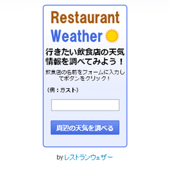 レストランウェザー ブログパーツイメージ