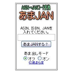 ASIN→JANコード変換 あまJANブログパーツイメージ