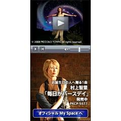 村上智里ブログパーツイメージ