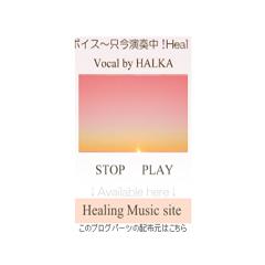 HALKAオリジナルブログパーツイメージ