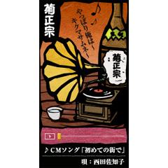 菊正宗「初めての街で」 ブログパーツイメージ