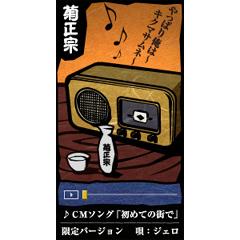 菊正宗 ジェロが歌う「初めての街で」ブログパーツイメージ