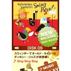 KIDS BOSSAミュージックステーションブログパーツイメージ