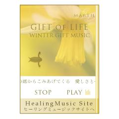 命のおくりもの GIFT OF LIFE 心を癒す上質な音楽パーツ ブログパーツイメージ