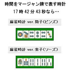 麻雀時計 ブログパーツイメージ