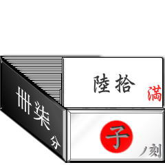 漢数字時計【のり巻きホワイト】 ブログパーツイメージ