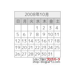 営業日カレンダー ブログパーツイメージ