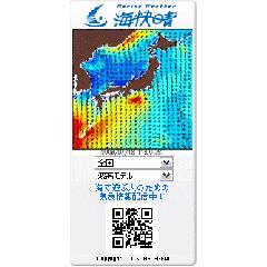 海快晴のブログパーツ イメージ