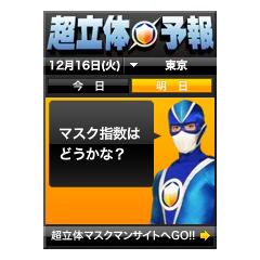 超立体マスクマン/超立体予報 ブログパーツイメージ