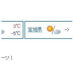 楽door(ラクドア) お天気ティッカー ブログパーツイメージ