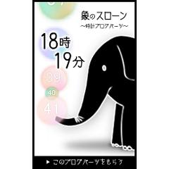 象のスローン時計ブログパーツイメージ