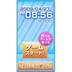 【ハンゲーム時計】ブログパーツイメージ