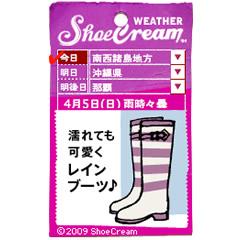 お天気☆靴予報 ブログパーツイメージ