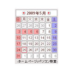 楽々カレンダー ブログパーツイメージ