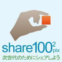 share100 ブログパーツイメージ