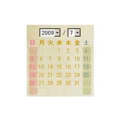 背景・文字色カスタマイズ☆オシャレカレンダー ブログパーツイメージ