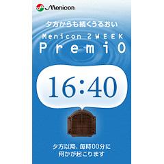 メニコン ジュゴン部長のデジタル鳩時計 ブログパーツイメージ