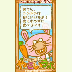 うさゴローの野菜大好きブログパーツイメージ