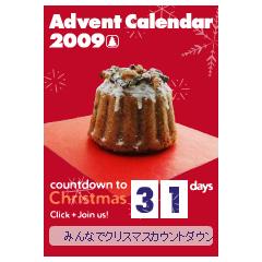 クリスマスまでカウントダウン☆アドベントバナー2009!  ブログパーツイメージ