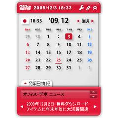 デポの World Clock & Calender ブログパーツイメージ