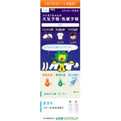 ライオンちゃんの天気予報・洗濯予報 ブログパーツイメージ