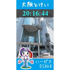 大阪時計 ブログパーツイメージ