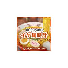 イケ麺時計 ブログパーツイメージ