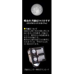月齢カレンダー(PDF版付) ブログパーツイメージ