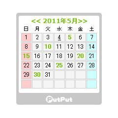 スケジュールカレンダー ブログパーツイメージ