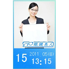 眼鏡美人時計 ブログパーツイメージ