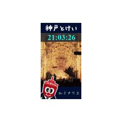 神戸時計 ブログパーツイメージ