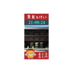 奈良時計 ブログパーツイメージ